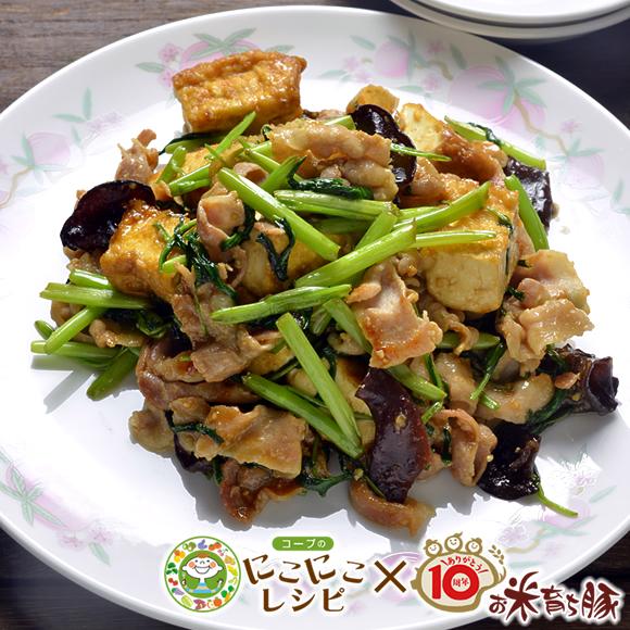 お米育ち豚と空芯菜の中華炒め