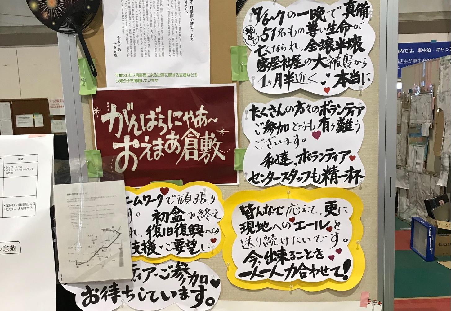 ボランティアセンターに掲示されたメッセージ