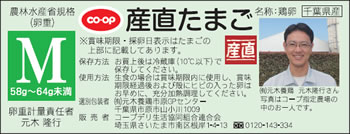 CO・OP産直たまごMサイズ