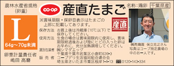 CO・OP産直たまごLサイズ