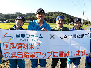 飼料米生産者と記念撮影