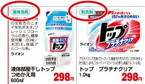 「液体洗剤」「粉洗剤」の表示を始めました