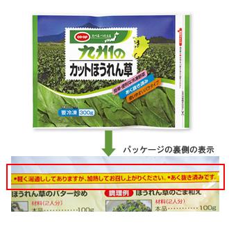 「CO・OP九州のカットほうれん草」パッケージに召し上がり方を分かりやすく記載しました