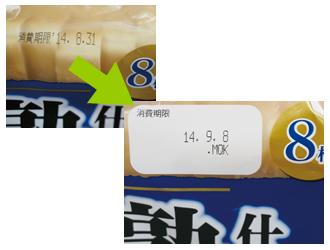 消費期限印字を見やすくしました