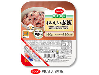 「CO・OPおいしい赤飯」の塩分を減らしました